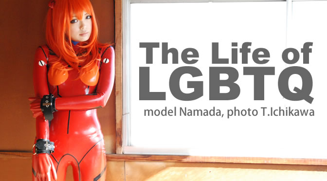 LGBTQの人生プラン