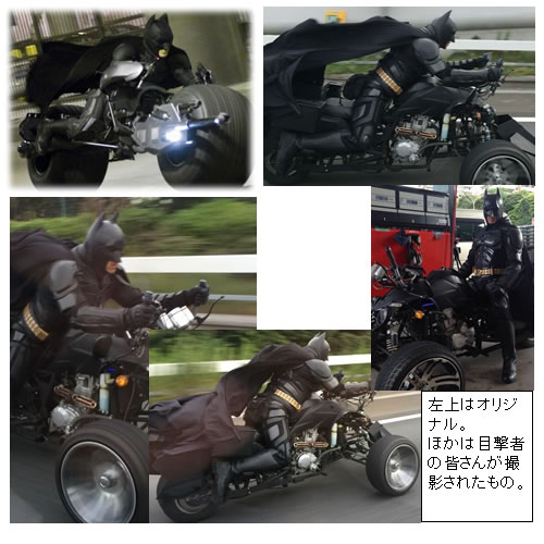バットマンのコスプレライダー