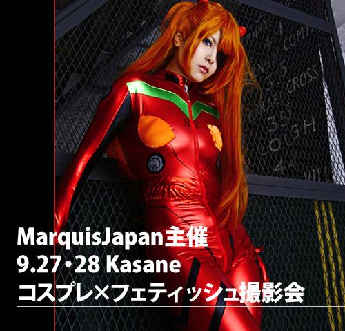 マーキスジャパン様主催 9.27・28Kasane コスプレ×フェティッシュ撮影会