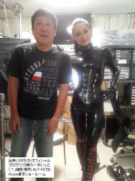 8月においでになった川村リカさん。ご本人のブログから。撮影場所:ALT-FETISH.com東京ショールーム