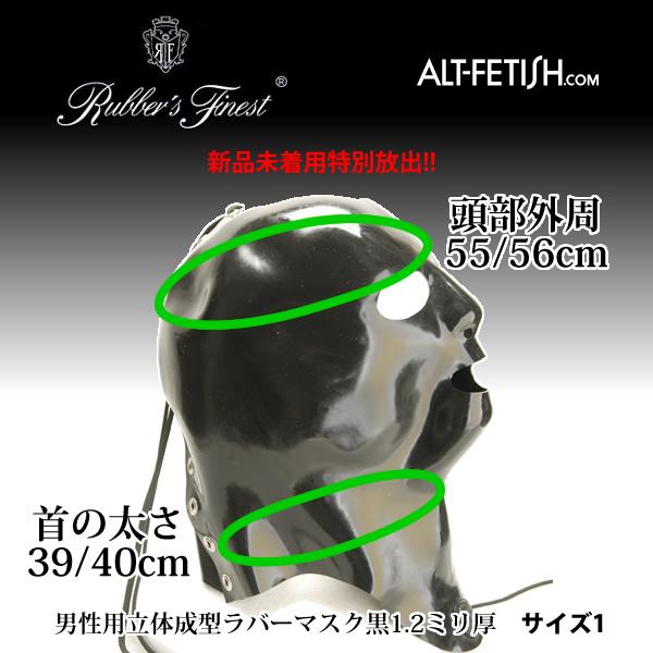 Rubber's Finestのラバーマスク