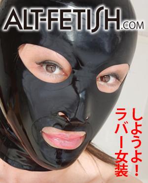 ALT-FETISH.com ラバー女装のすすめ