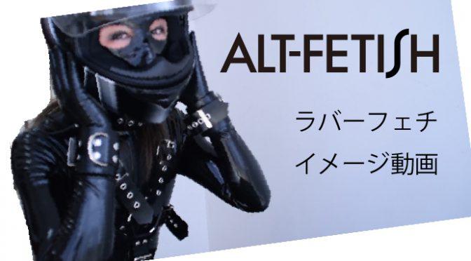 ALT-FETISHイメージ動画