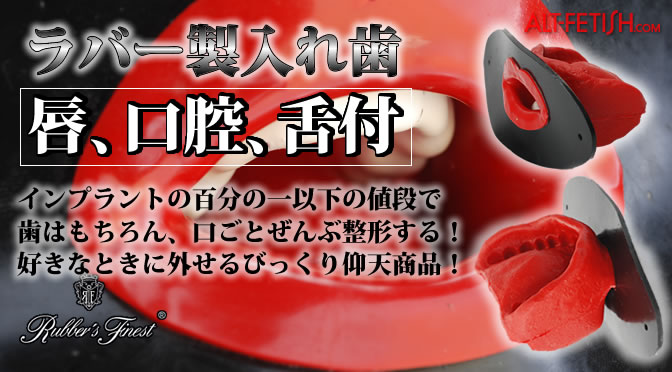 ラバー総入れ歯(くち全部付き)ビルトインマスク